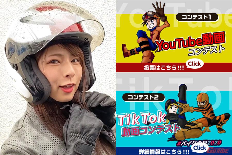 『8月19日はバイクの日 HAVE A BIKE DAY』YouTube/TikTok 動画コンテストの最優秀作品が決定だぜ!