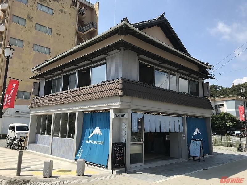古民家をリノベーションしたクシタニカフェ舘山寺にいきました!!