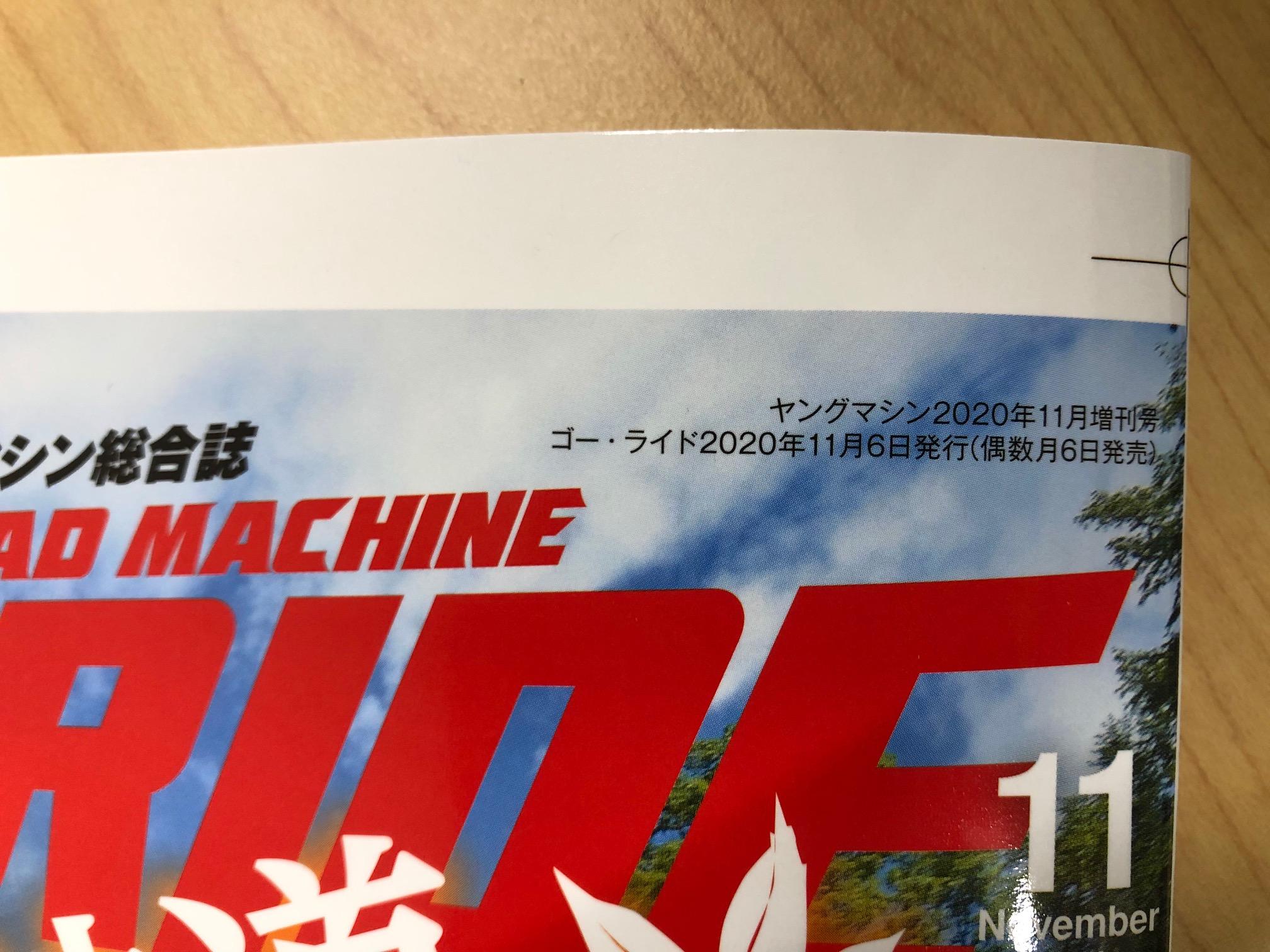 ゴー・ライド次号は10月6日に発売です!