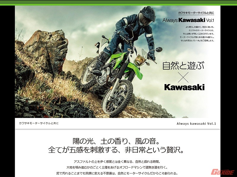 豪華KLX230をプレゼント!! カワサキが「KLX230プレゼントキャンペーン」を11月2日(月)より開始!!