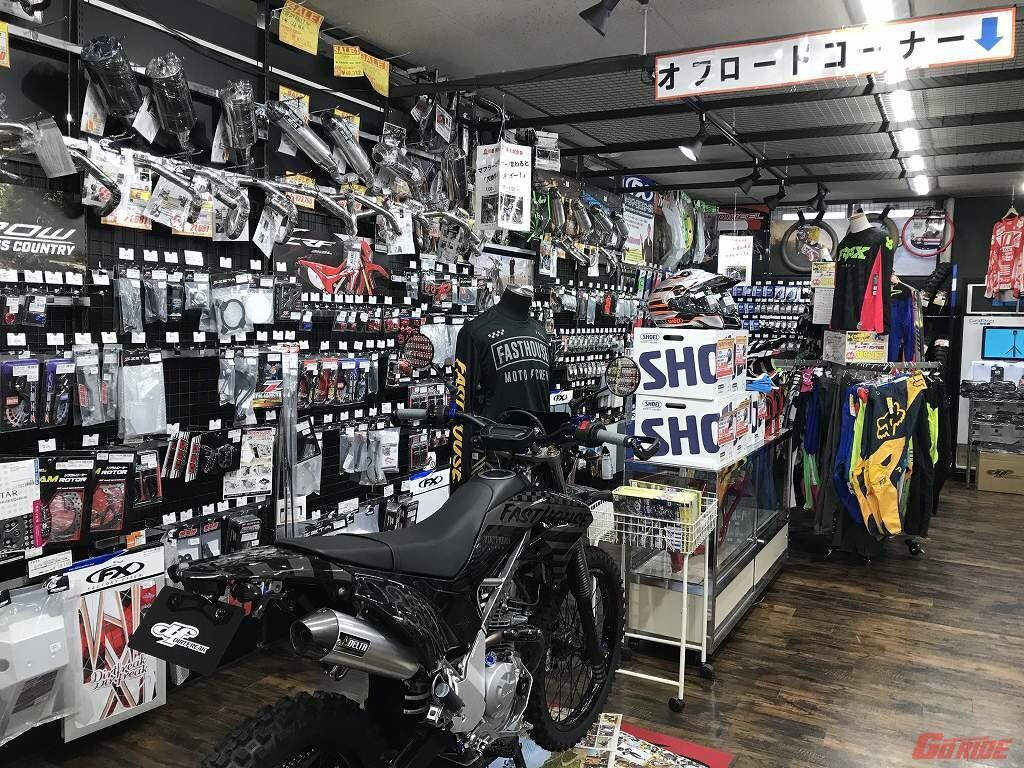 最新ショップガイド 2021 千葉発 ライコランド柏店 オフロードコーナー