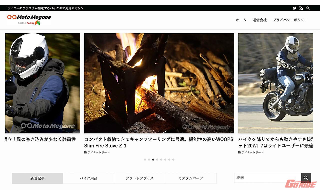 バイクとアウトドア専門のWEBマガジン『Moto Megane(モトメガネ)』がオープン