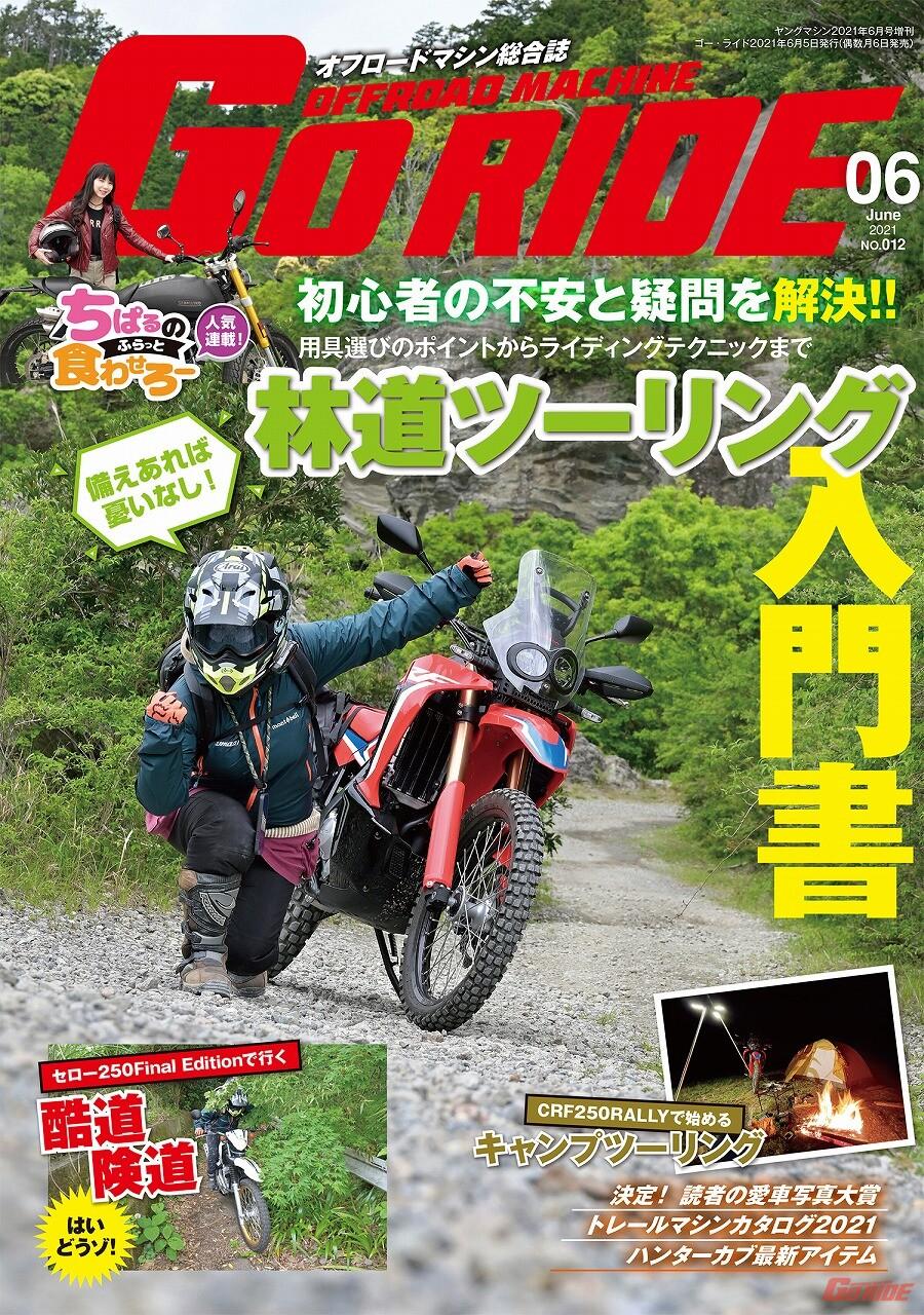 ゴー・ライド第12号発売です!